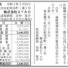株式会社GYAO 第11期決算公告 / 減少公告