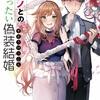 読書感想:元カノとのじれったい偽装結婚