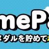 げん玉のGameParkは毎日ポイントが稼げる!ガチャでメダルを貯めてポイントに交換もOK!100枚で10ptもらえる!