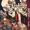 「大妖怪展 鬼と妖怪そしてゲゲゲ」三井記念美術館