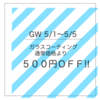 GW☆ガラスコーティング500円OFF
