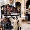 【Église St-Etienne du Mont】パリのウッディー・アレン映画ロケ地で穴場観光のススメ