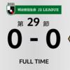 SC相模原、V・ファーレン長崎と0-0の引き分け!(9月12日)