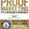 『プルーフマーケティング ギネス世界記録の市場突破力』
