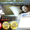 【値段別】朝起きれない人へ!おすすめ目覚まし時計ランキング【アプリや光目覚まし時計も】