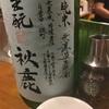 【冷酒と燗酒】秋鹿、生酛純米無濾過生原酒&純米吟醸秋出しの味。
