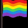 (台湾ニュース)「国軍合同結婚に同性カップル参加へ」