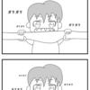 4コママンガ製作【頑張れ親父】