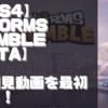 【初見動画】PS4【Worms Rumble Beta】を遊んでみての感想!