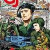 感想:ウォーゲーム雑誌「Game Journal(ゲームジャーナル) No.57」『激闘!キエフ電撃戦』(2015年12月1日発売)