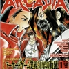 アルカディア 8 : アルカディア Vol.8 ( 2001 年 1 月号 )
