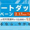 ベストティーチャー(Best Teacher)スタートダッシュキャンペーン ~2020年2月29日まで