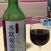 【番外編】香竄葡萄酒