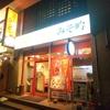【千種】味噌ラーメンの兆し、再び?「みそ吟」千種駅前店