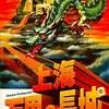 激レア上海ゲームの頂点を決める プレミアソフトランキング30
