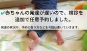 赤ちゃんの発達が遅いので、1歳検診を追加予約しました。【運動発達・精神発達ともに2ヶ月発達遅延】