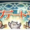 【FEH】今月のアップデート ver.5.7.0