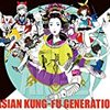 【理想のセトリ】ASIAN KUNG-FU GENERATION.