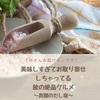 【所さんお届けモノです!】美味しすぎてお取り寄せしちゃってる 秋の絶品グルメ~真鯛のだし塩~