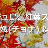 済州島(チェジュ島)紅葉スポット! 天娥(チョナ)渓谷・オルム