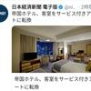 帝国ホテルの取り組みは何を意味しているのか