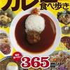 「カレー食べ歩き 関西版 毎日食べたい365皿」で紹介して頂きました。