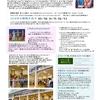 10月6日(日) 南阿蘇ルナ天文台「星降る森の音楽会」(熊本県阿蘇郡)