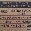 【エクストラパック1カートン買ったら4㎏だったんだけど】