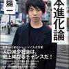 落合陽一さんの日本進化論