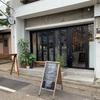 【都内カフェ巡り・渋谷】スペシャルティコーヒーのおすすめカフェWoodberry Coffee Roasters