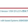 2018年1月10日のWindowsUpdateによるトラブル/障害情報。