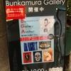 第48回入札制オークション@Bunkamura Gallery 2020年6月28日(日)