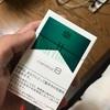 禁煙日記26日目〜😫〜
