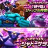 【DQウォーク】今戦えるメガモン(2020/10/30~)