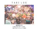 韓国旅行記⑪広蔵市場の様子と地図。東大門までのんびり散歩