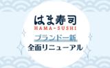【はま寿司リニューアル】濃厚冷やし担々麺とフルーツティーソーダが美味しい《期間限定》