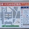 長崎駅 各有名観光地 出発!