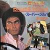 摩訶レコード:スーパー・ジルバ