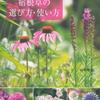 庭づくり本:宿根草の選び方・使い方