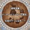 【時間泥棒】クッキークリッカーの現在。伝説のゲームは今…?
