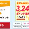 ハピタスの「EPARKリラク&エステ」が3240円分まで100%還元でお得!