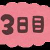 【北海道3日目】知床・らうす→流氷街道網走(計8駅)【道の駅スタンプラリー】