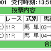 2018/10/06(土) 4回東京1日目 11R 第4回サウジアラビアロイヤルカップ 芝1600m(A)