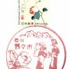 【風景印】野々市郵便局(2020.3.31押印、図案変更前・終日印)