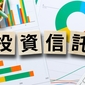GW明け日経平均株価は大幅反発も積立投資信託はコツコツ堅実!