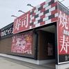 浜松市 カルビッシュ 営業時間とメニューまとめ!焼肉と寿司のオーダーバイキング!