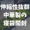 中華製のシュラフ。Fengzel Outdoorがコスパ最強。ふっくら、ノビノビしてます。