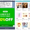 マイラー活動 LINE PAYのキャンペーン、クーポン続々! LINEGIFTも便利