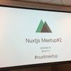 NuxtMeetup#2開催しました!