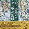 世界史のなかの日本史:16世紀のグローバリゼーション